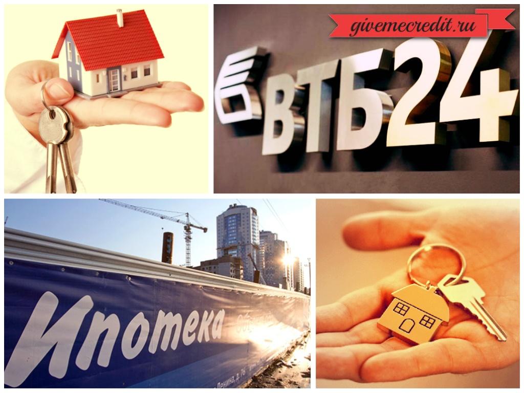 Целевой кредит в Банке ВТБ 24