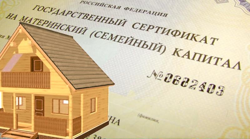 Целевой займ под мат.капитал в СберБанке