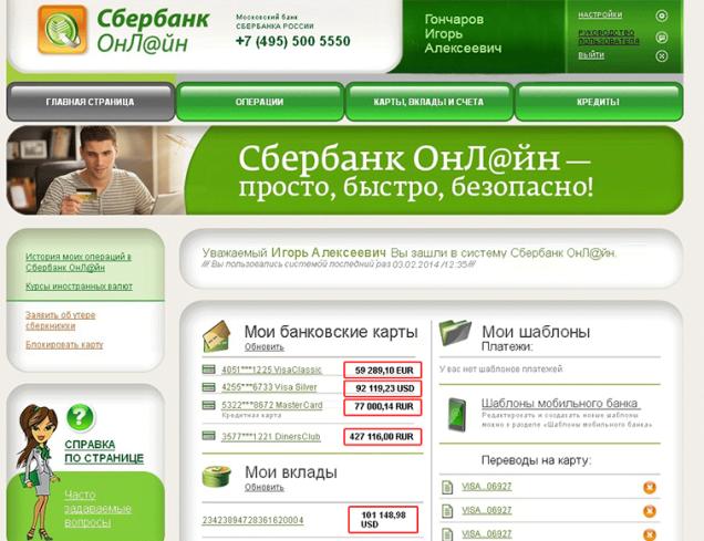 Зарегистрироваться в системе Сбербанк OnLine