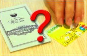 Социальная карта Сбербанка России имеет ограничения в пользовании