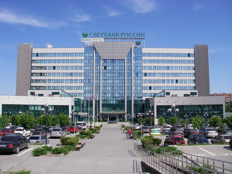 Юго-Западный Банк Сбербанка России, центральный офис