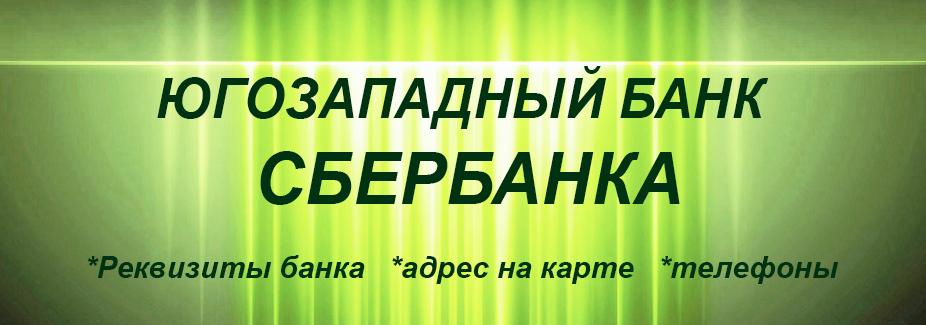 Юго-Западный банк Сбербанка Ростов