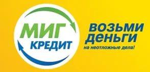 МИГ Кредит МФО