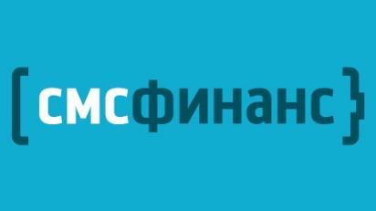 СМС Финанс МФО