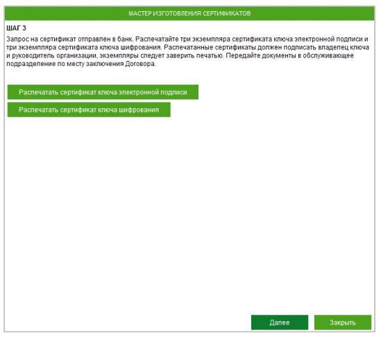распечатать 3 экземпляра сертификата для сбербанк бизнес онлайн