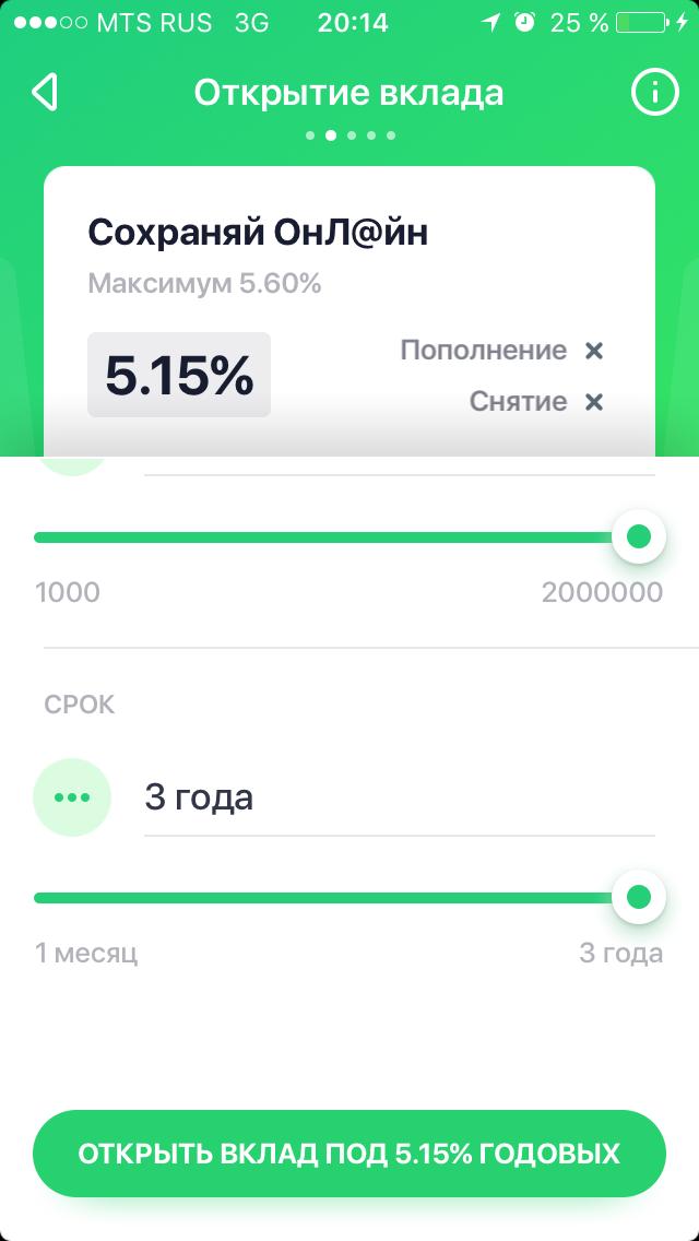 """Процентные ставки по вкладу """"Сохраняй Онлайн"""""""