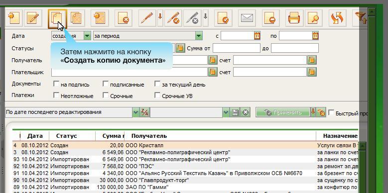 Создать копию документа