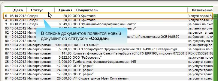 копия платежного поручения в сбербанк бизнес онлайне