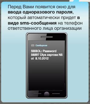 сообщение на мобильный телефон с одноразовым паролем в сбербанк бизнес онлайн