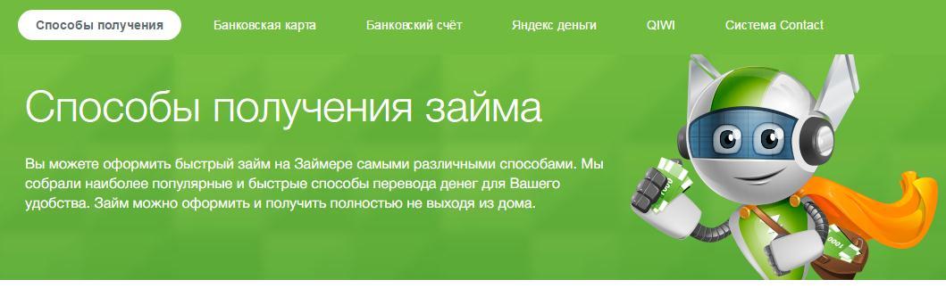 Компания zaimer ru