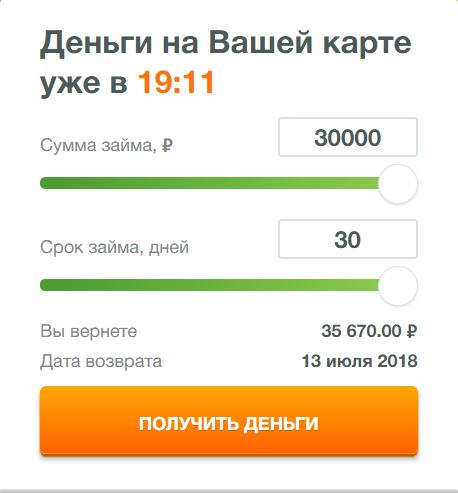 Выберите сумму и срок займа на калькуляторе