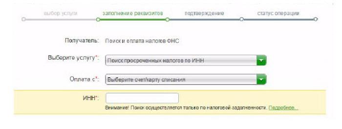 Оплата налогов ИП в СБОЛ