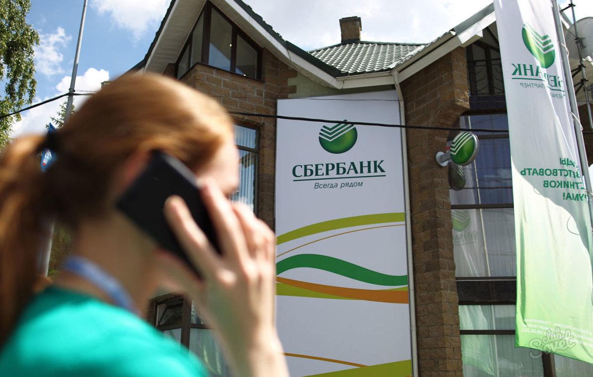 Звонок в Сбербанк