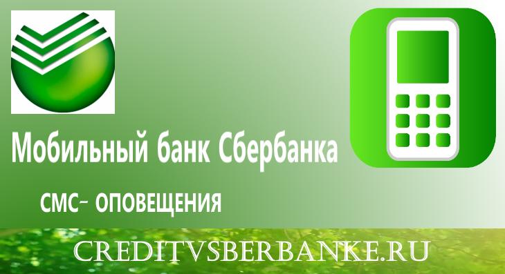 Мобильный банк Сбербанка отключить смс оповещения