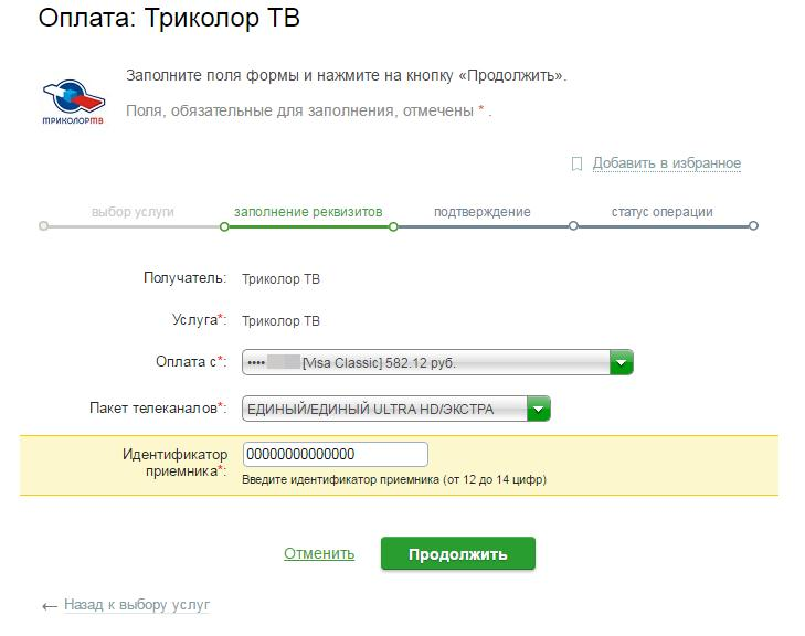 Ввести идентификатор приемника триколор ТВ