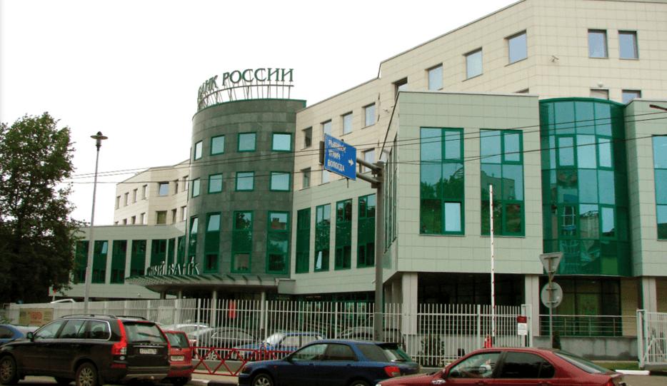 Ярославль Северный Банк Сбербанк