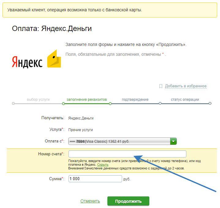 Сбербанк Онлайн перевод на Яндекс кошелек
