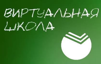Портал обучения групп руководителей Сбербанка