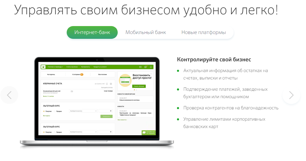 Онлайн банкинг в сбербанке