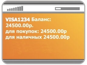 Мобильный банк Сбербанк проверить баланс