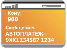 Сбербанк мобильный банк Автоплатеж отключить