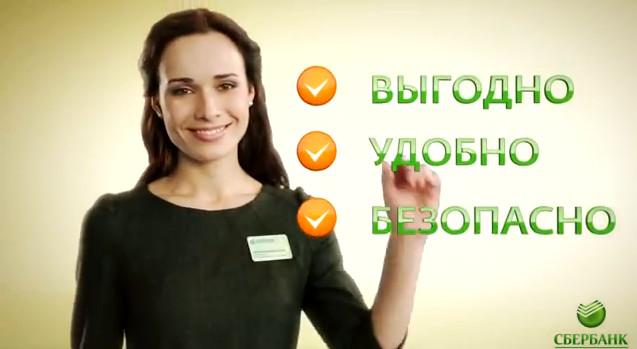 приложение мобильный сбербанк