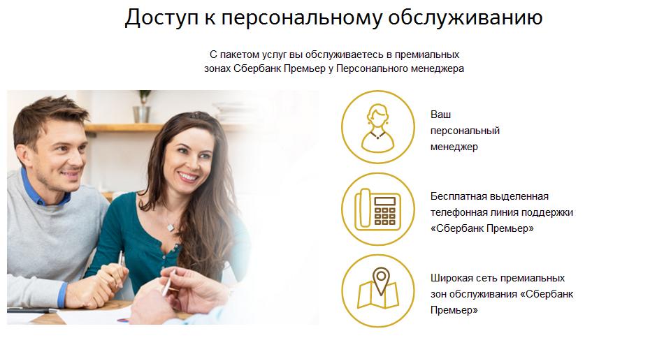 Широкая сеть премиальных зон обслуживания «Сбербанк Премьер»