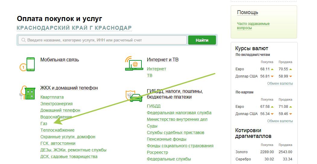 Переводы и платежи в Сбербанк Онлайн