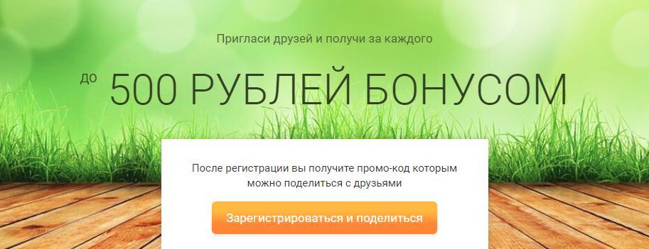 Е капуста - партнерская программа приведи друга и получи 500 рублей
