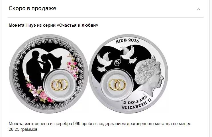 Как купить монеты в Сбербанке