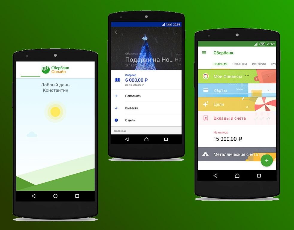 Сбербанк мобильное приложение создать шаблон