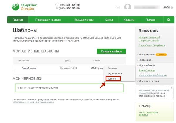 Сбербанк онлайн удалить шаблон