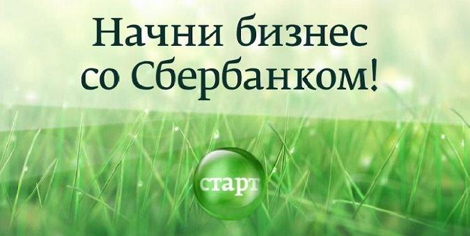сбербанк россии кредитование малого бизнеса