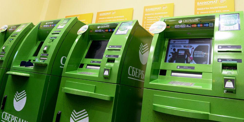 Сбербанк банкоматы