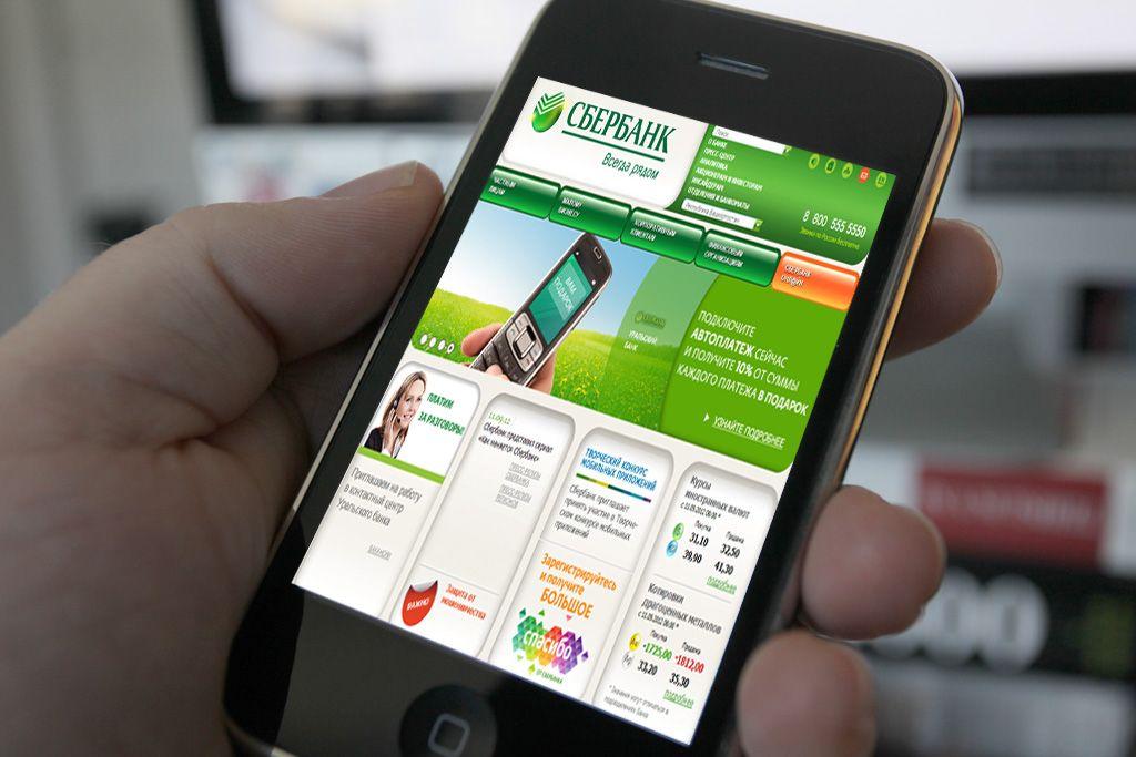 Сбербанк мобильный банк