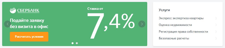 ДомКлик - ипотека со ставкой 7,4%