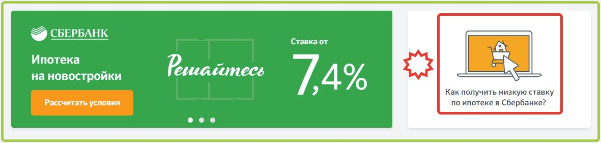 Ипотека на Domclick со ставкой 7,4%