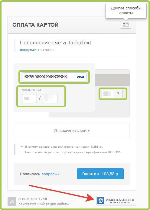 Оплата картой сбербанка по технологии 3ds
