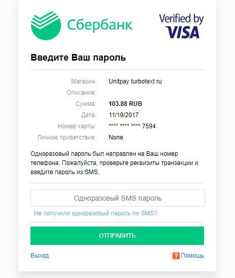 Verified by Visa Сбербанк - ввод в форму одноразового пароля из смс