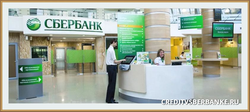 Современный логотип Сбербанка. Вид вывески филиала банка