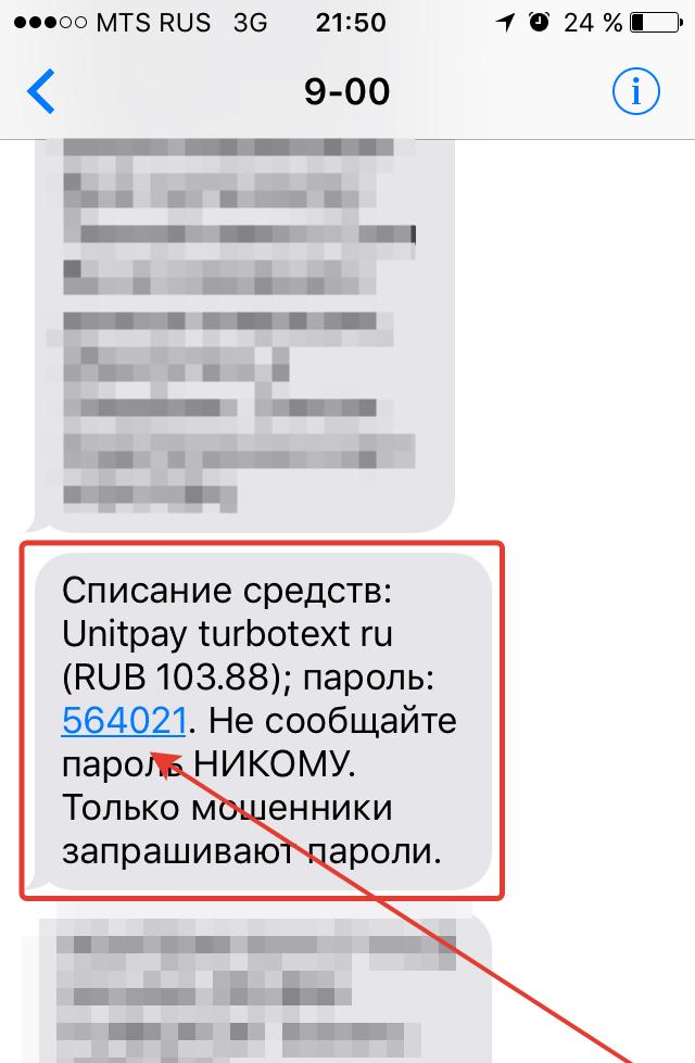 Ответное смс с 6-значным кодом 3ds Secure на телефоне