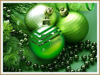 Новогодний кредит - Акция от Сбербанка