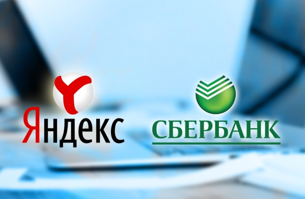 Сбербанк и Яндекс открывают совместное предприятие
