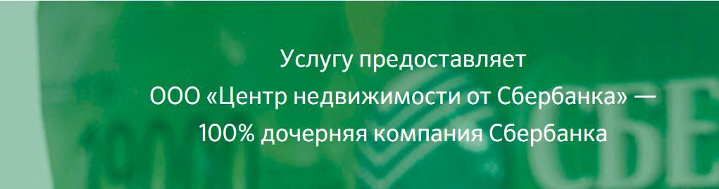 Оценка через сайт Domclick: Решайтесь!!!