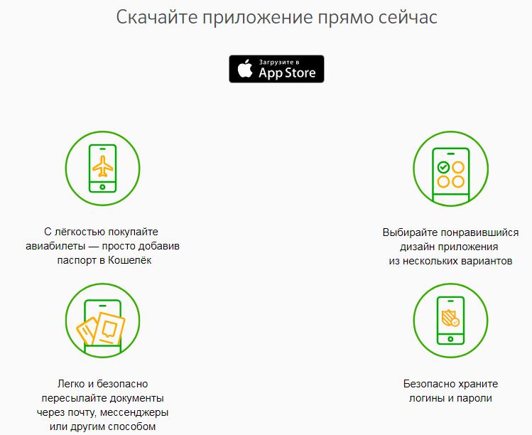 Приложение Кошелёк доступно только для IOS
