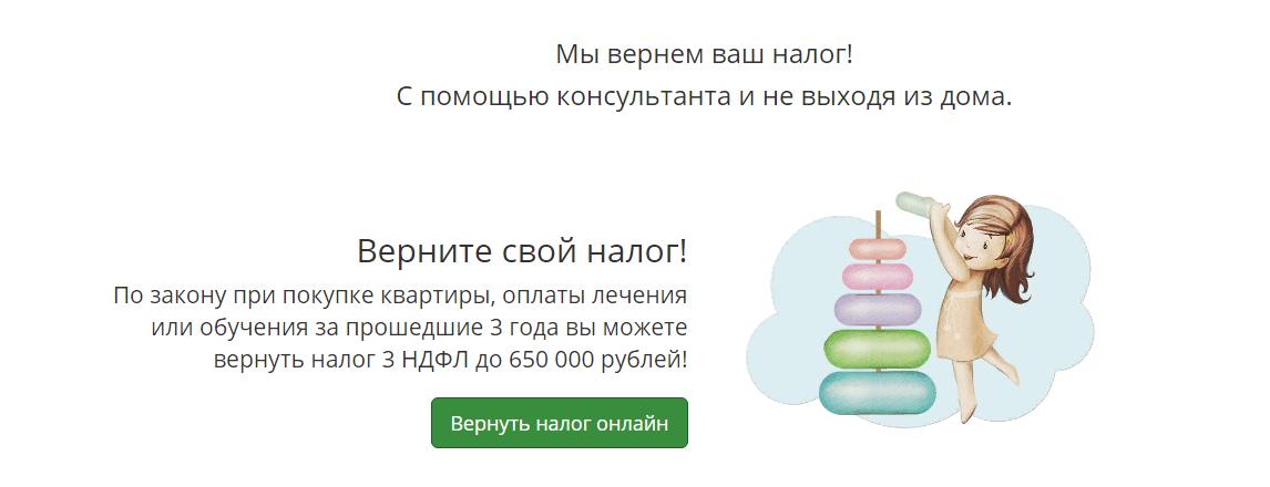 Сервис НДФЛКА поможет в возврате налогов