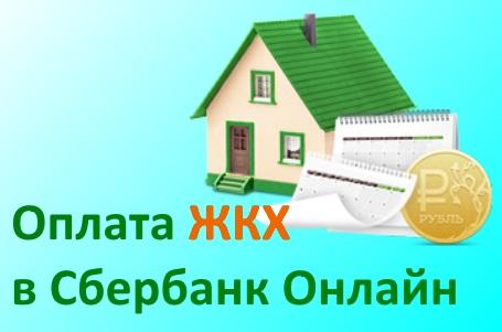 Оплата налогов и коммунальных платежей в Сбербанк Онлайн
