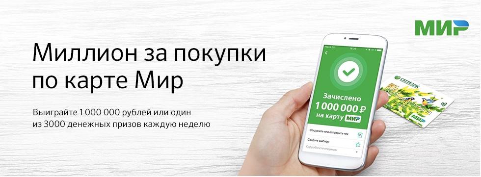 Сбербанк карта Мир акция