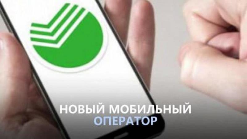 Сбербанк-телеком - новый мобильный оператор, проект Сбербанка