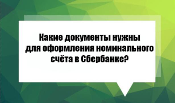 Для оформления номинального счёта в Сбербанке потребуется минимальный пакет документов
